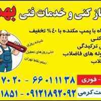 لوله بازکنی تهران بهمن