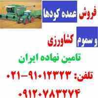 خرید و فروش هیومیک،گوگرد،دی آمونیوم،فروت ست در اصفهان