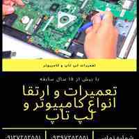 تعمیرات لپ تاپ و کامپیوتر
