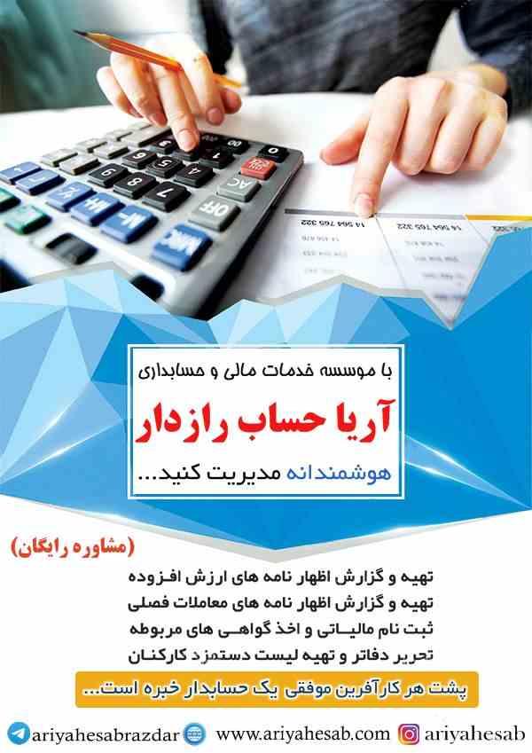 موسسه حسابداری اصفهان(خدمات مالی و حسابداری آریا حساب رازدار)