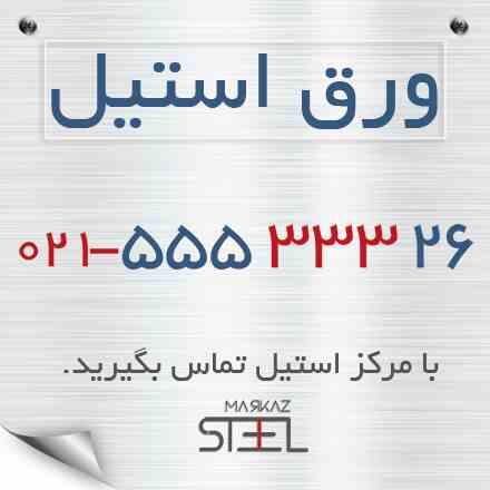 فروش ورق استیل صنعتی - 55533326-021