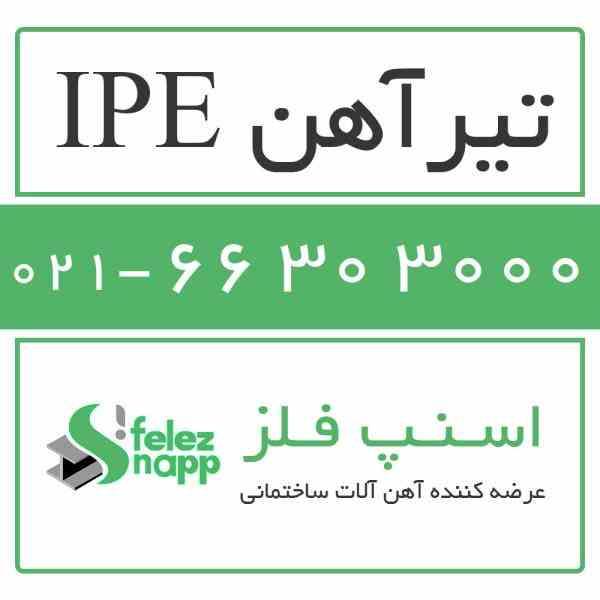 فروش تیرآهن ipe - اسنپ فلز
