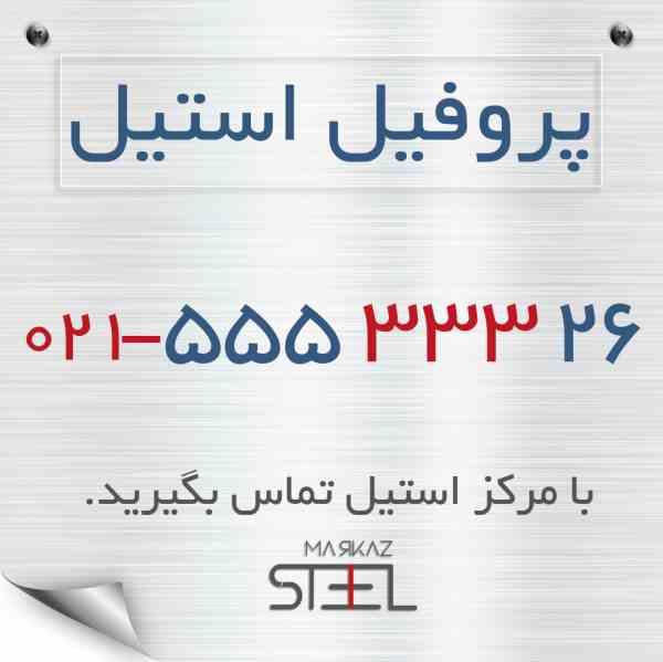 فروش پروفیل استنلس استیل - 55533326-021