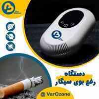 دستگاه رفع بوی سیگار  ( تصفیه هوا – ازن ساز )