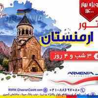 آفر بی نظیر ویژه تور ارمنستان ( بهار  1400)