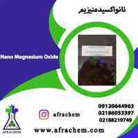 فروش ویژه نانو اکسید منیزیم (MgO)