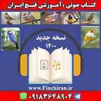 کتاب صوتی ،آموزشی فنچ ایران