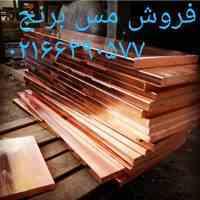 فروش فلزات رنگی(مس-برنج-فسفربرنز)