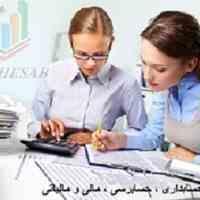 کلیه خدمات مالی و حسابداری
