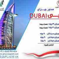 صدور ویزای دبی - قصران گشت