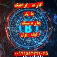 واردات کارت گرافیک و ماینر از دبی