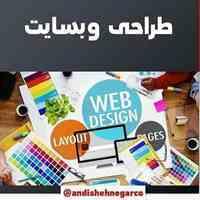 طراحی حرفه ای وبسایت