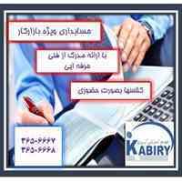 آموزش حسابداری ویژه بارار کار