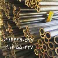 واردات و پخش فلز برنجی