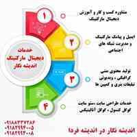 بازاریابی محتوایی (دیجیتال مارکتینگ)