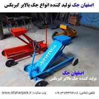 اصفهان جک تولید کننده جک بالابرگیربکس، جک گیربکس