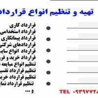 تنظیم قراردادهای حقوقی آنلاین