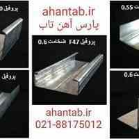 تولید و فروش ویژه پروفیل گالوانیزه dry wall  آهن تاب