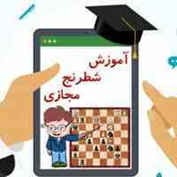 :: آموزش آنلاین شطرنج