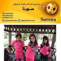 پانسیون ورزشی تابستانه کودک و نوجوان سورنا
