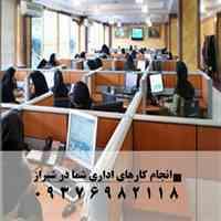 انجام کارهای اداری شیراز