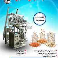 دستگاه حرفهای بسته بندی خشکبار