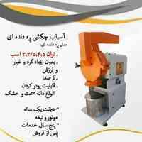 تولید آسیاب زردچوبه 09134499602 خانم جزینی