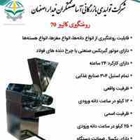 آسیاب عطاری و زردچوبه 09135559276 خانم شاهنظری