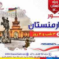 آفر بی نظیر ویژه تور ارمنستان ( تابستان 1400)