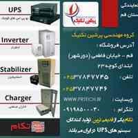 دستگاه جلوگیری از نوسانات برق و ذخیره برق اضطراری (ups)