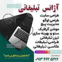 طراحی لوگو، طراحی موشن گرافیک و خدمات تبلیغاتی در اصفهان