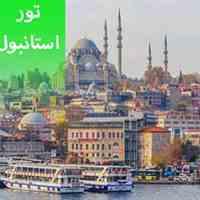 تورهای ویژه ترکیه
