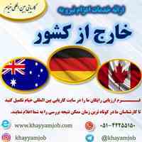 اخذ ویزای کار در کشور استرالیا آلمان و عمان