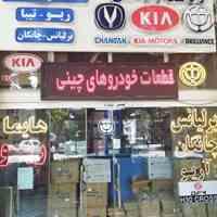 لوازم یدکی ماشین چینی اصفهان