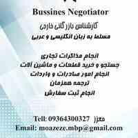 انجام کلیه امور بازرگانی خارجی