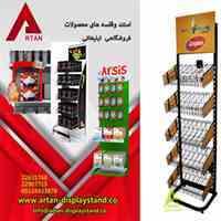 طراحی و تولید استند های تبلیغاتی فروشگاهی و استند محصول
