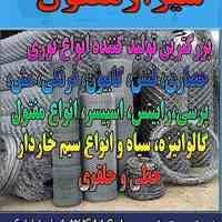 بزرگترین کارخانه تولیدی فنس و صنایع مفتولی شیراز
