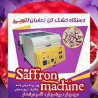 دستگاه خشک کن زعفران