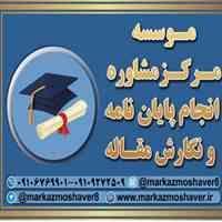 انجام پایان نامه ارشد دکتری پروپوزال ویراستاری اصفهان
