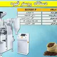 دستگاه سورتر قهوه