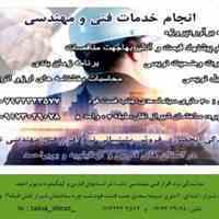انجام خدمات صورت وضعیت نویسی، صورتجلسه نویسی، تعدیل نویسی، آنالیز بها مناقصات، برنامه زمانبندی پروژه ها در تکسا شیراز