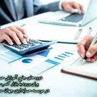 دوره های آموزش تخصصی حسابداری در جهان حساب دیاکو