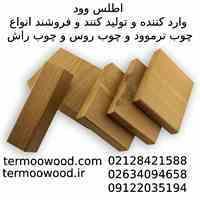 فروش بدون واسطه چوب ترموود و روس