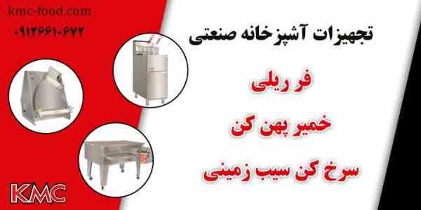تجهیزات آشپزخانه های صنعتی KMC