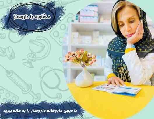 مشاوره داروساز با بیمار