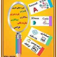 آموزشگاه فنی کبیری شعبه فردیس
