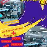 آموزش تعمیرات تجهیزات پزشکی، آزمایشگاهی و دندانپزشکی بصورت کاملا عملی
