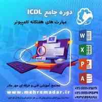 آموزش حضوری و آنلاین هفت مهارت کامپیوتر(ICDL)