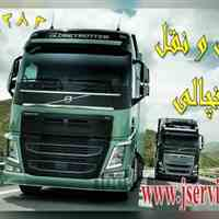 خدمات حمل و نقل یخچالی کرمانشاه