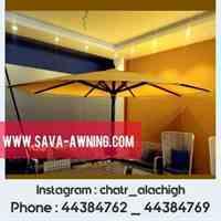 تولید کننده انواع سایبان . چتر مغازه